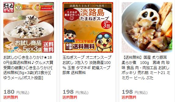 Screenshot-2018-2-16 グルメ・食品|通販 - Wowma (ワウマ)