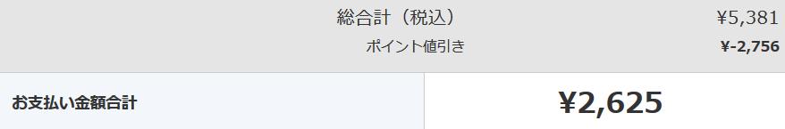 Screenshot-2018-2-20 ご注文内容詳細 エプソンダイレクトショップ