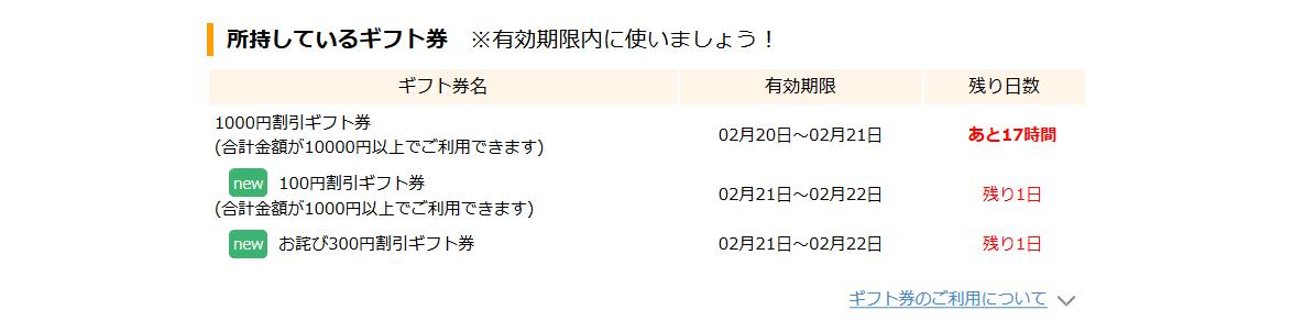 Screenshot-2018-2-20 ポイント ギフト 割引クーポン共同購入サイト - くまポン(クマポン)byGMO