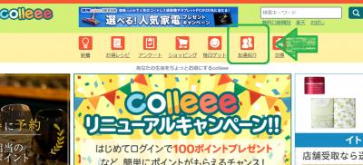 colleee(コリー) 友達紹介