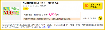 ハピタス nuroモバイル
