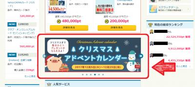 クリスマスアドベントキャンペーン