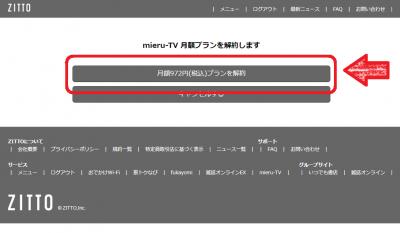 mieru-TV 解約