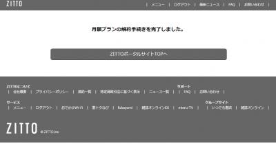 mieru-TV解約