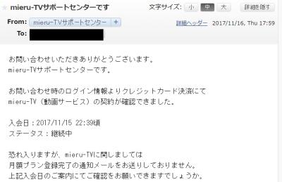 mieru-TV問い合わせ