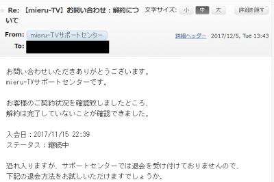 mieru-TV 問い合わせ返信
