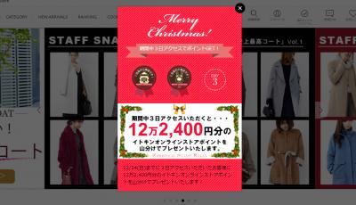ITOKIN クリスマスキャンペーン