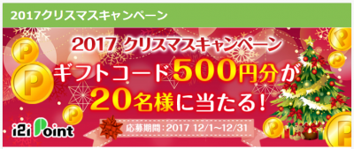 i2iポイント クリスマスキャンペーン