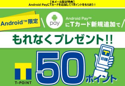 Android Pay Tポイントキャンペーン
