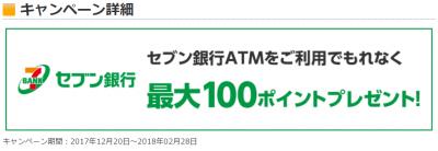楽天銀行 セブンATMキャンペーン