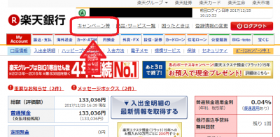 楽天銀行 TOPページ