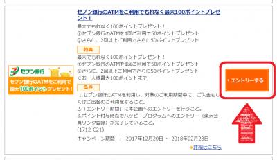楽天銀行 セブン銀行ATM利用キャンペーン