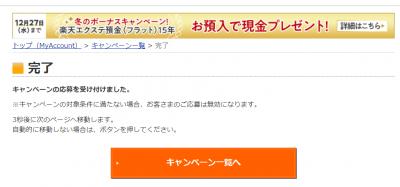 楽天銀行 セブン銀行ATM利用キャンペーン エントリー完了