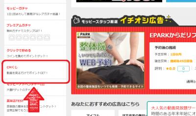 モッピー PC版 CMくじ