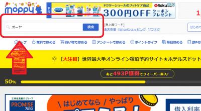 モッピーTOP 検索ボックス