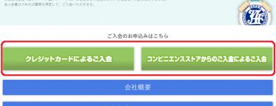 JAF(ジャフ)申込画面