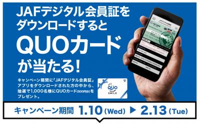 JAFデジタル会員証アプリダウンロードキャンペーン
