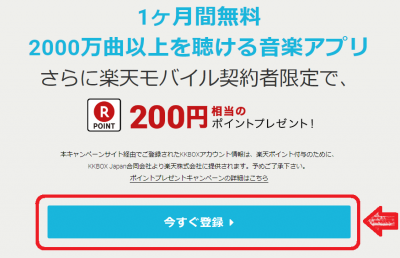 KKBOX キャンペーンページ