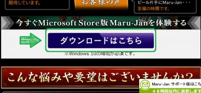 Maru-Jan ダウンロード