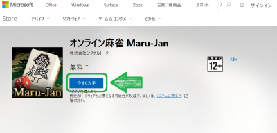 Maru-Jan Microsoft Store