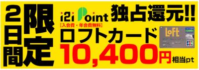i2iポイント ロフトカード