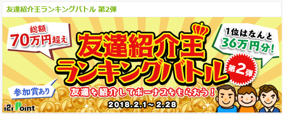 i2iポイント 友達紹介王ランキングバトル第二弾