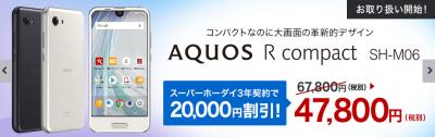楽天モバイル AQUOS R compact SH-M06
