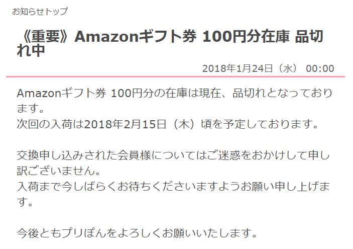 Amazonギフト券 100円 品切れ