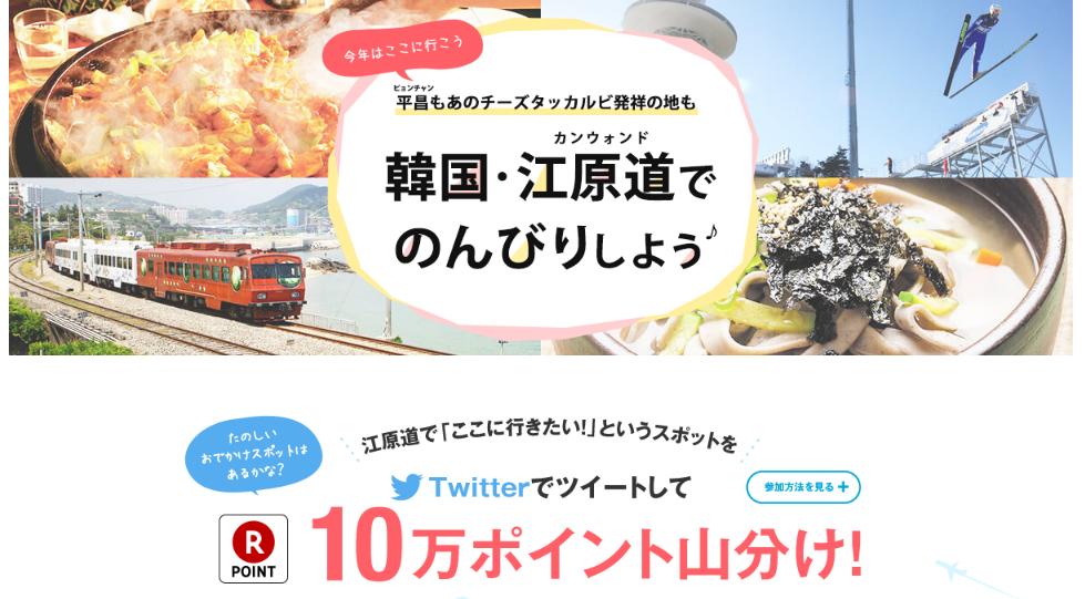 江原道観光キャンペーン