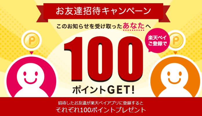 楽天ペイアプリ お友達紹介キャンペーン
