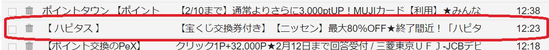 ハピタス宝くじ メールマガジン
