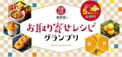薩摩川内市×楽天レシピ キャンペーン