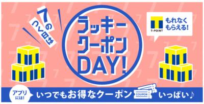 Tポイント×Shufoo!アプリ 7のつく日キャンペーン