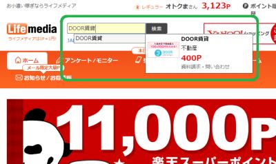 ライフメディア DOOR賃貸