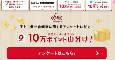 両輪駆動自転車キャンペーン