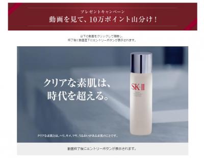 SKⅡキャンペーン