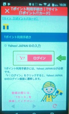 ガストアプリ Yahoo! JAPAN IDログイン