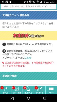 itsmon お友だちシステム 2017年12月