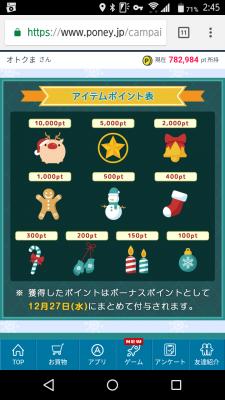 PONEY クリスマスアドベントキャンペーン