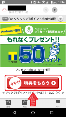 Android Pay キャンペーンメール