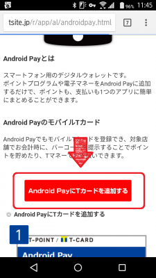 Android Pay 導入