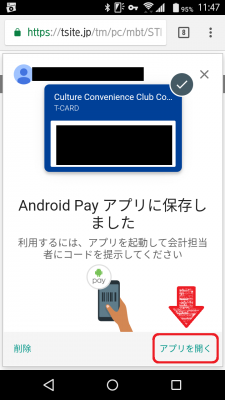 Android Pay導入