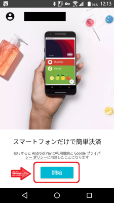 Android Pay アプリ立ち上げ