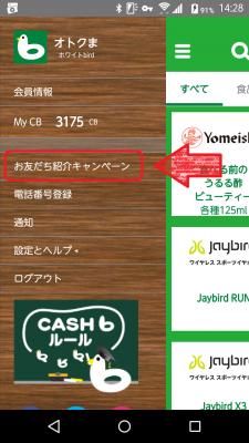 CASHb お友達紹介