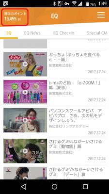 EQ TOP画面