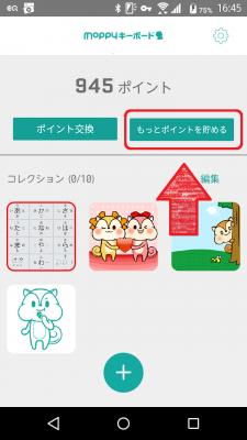 モッピーキーボードアプリ 動画