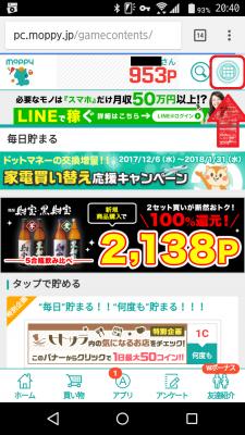 スマホ版モッピー TOP