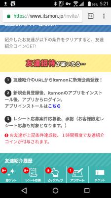 itsmon お友達紹介