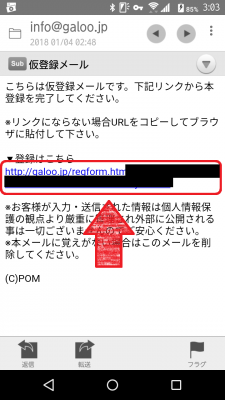 POM 仮登録メール
