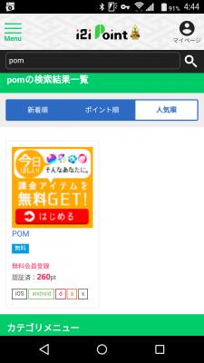 i2iポイント POM案件